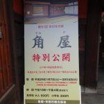 新選組も通った!!島原の角屋 ~第51回京の冬の旅 非公開文化財特別公開~