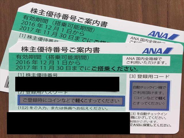 Ana 株価 株主 優待