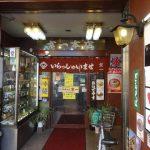 老舗食堂の絶品カレー中華!「京一本店」