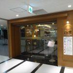 関空カードラウンジ「アネックス六甲」の紹介
