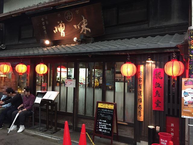 「魏飯夷堂」の安くて美味しい中華ランチ!