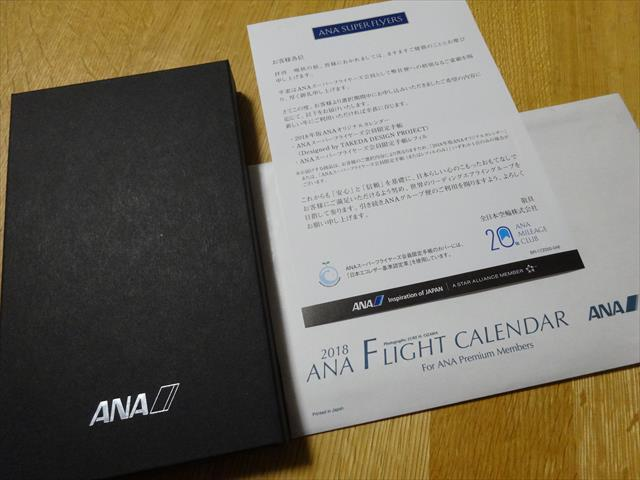 スーパーフライヤーズ会員限定手帳とカレンダーが届きました~♪