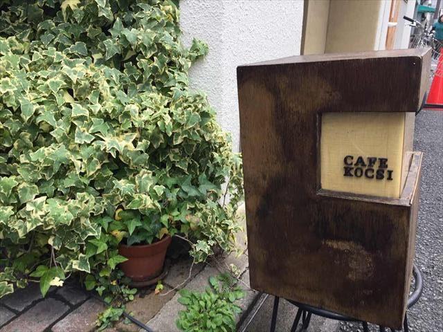 まったりくつろげる隠れ家カフェ「カフェ コチ」