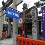 板塀をノックして参拝「恵美須神社」