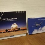 ANA株主向けカレンダー vs SFC会員限定カレンダー