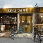 のんびりくつろぐことができるカフェ「カメコーヒー」