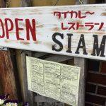 京都で食べる本格タイカレー【シャム】