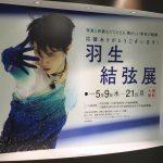 ファン必見!高島屋で無料の「羽生結弦展」を開催中!