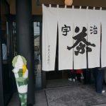 「伊藤久右衛門」の抹茶パフェは最高に美味しかった!