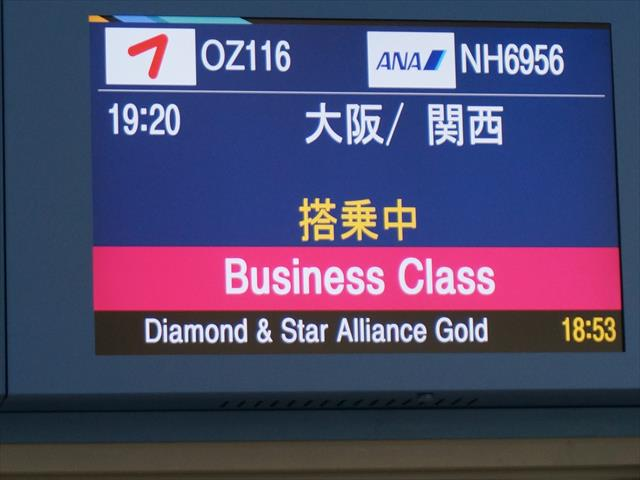 機内食問題の余波?!アシアナ航空ビジネスクラス搭乗記(ソウル-関空)