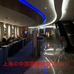ANA指定!上海国際空港の広~い中国国際航空ラウンジ