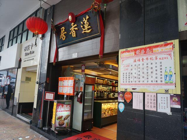 【香港】地元の人で賑わうローカル店「蓮香居」でワゴン式飲茶♪