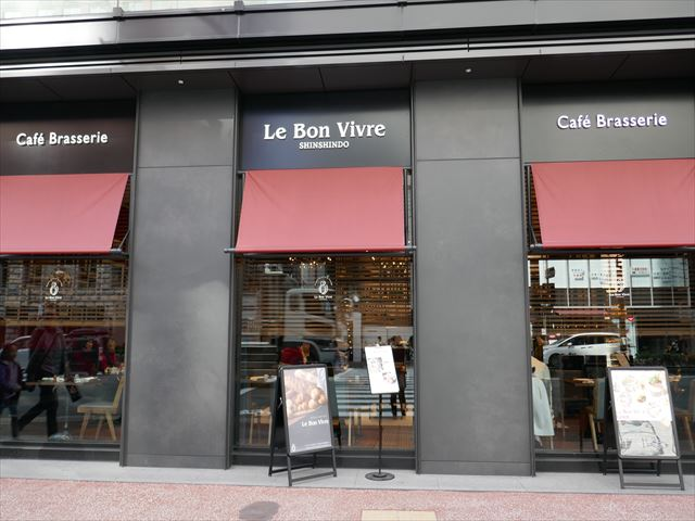 【ルボンヴィーヴル】パリのカフェ気分を味わえる店内でアフタヌーンティー♪