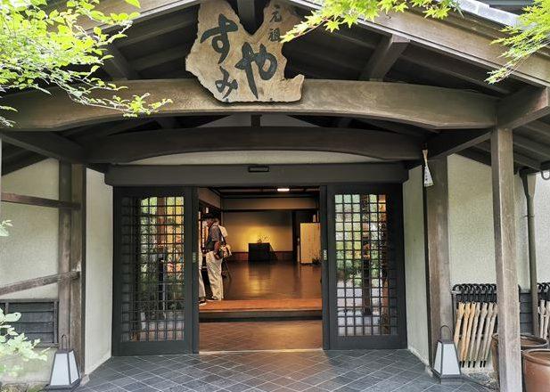 【湯の花温泉 すみや亀峰菴】京都・亀岡の温泉旅館でほっこり♪