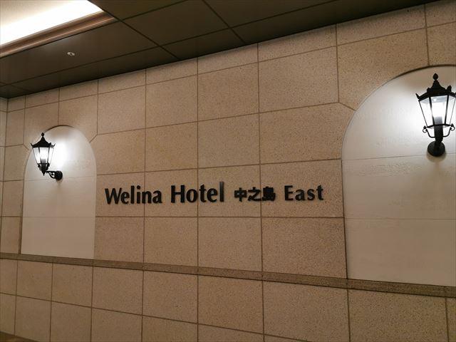 ウェリナホテルプレミア中之島イースト