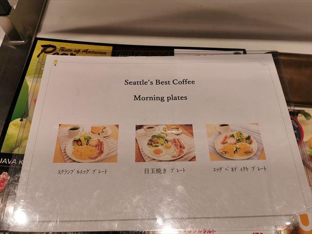 シアトルズベストコーヒーの朝食メニュー
