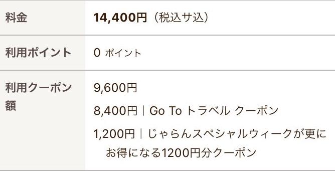 ロイヤルパークホテルアイコニック大阪の宿泊料金