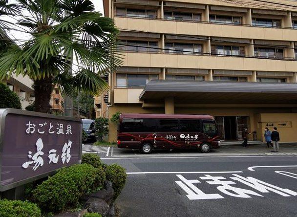 「おごと温泉 湯元館」京都から20分!気軽に行ける温泉でほっこり♪