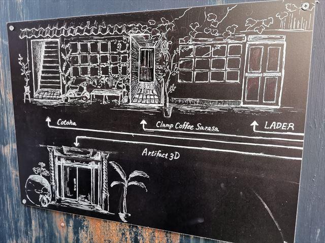 クランプコーヒーサラサへの入口