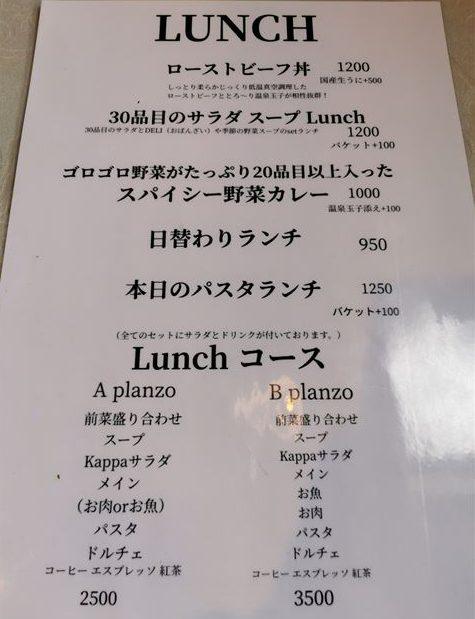 欧食屋Kappaのランチメニュー