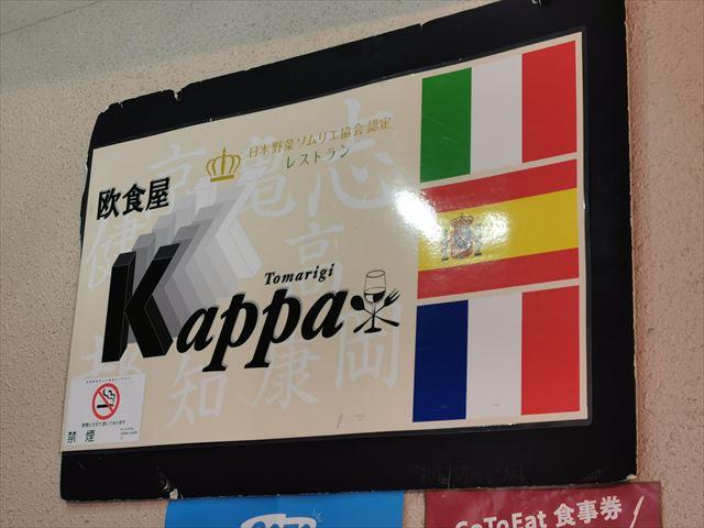 京都イタリアン欧食屋Kappa