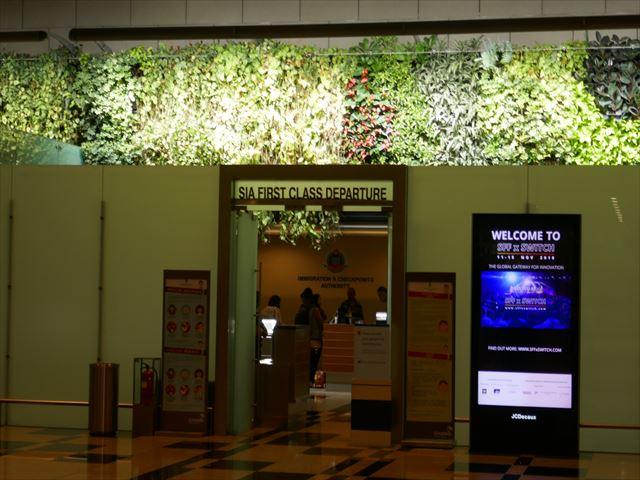 シンガポール空港のファーストクラス専用出国ゲート