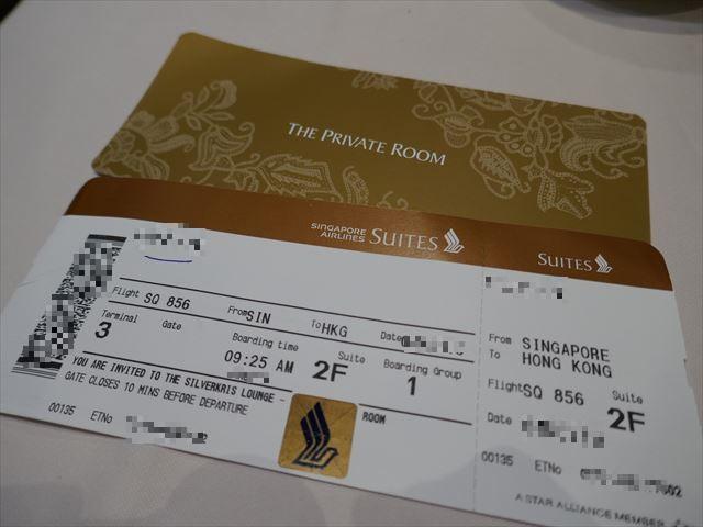 シンガポール航空ファーストクラスの搭乗券