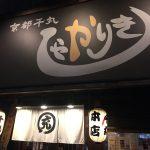 濃厚魚介スープの美味しいつけ麺を食べに、「京都千丸しゃかりき」に行ってきました!