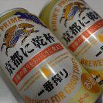 「47都道府県の一番搾り」の京都版のお味は?