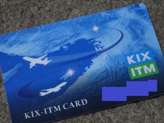 KIX-ITMカードを使って、LCC利用でもマイルを貯めよう!