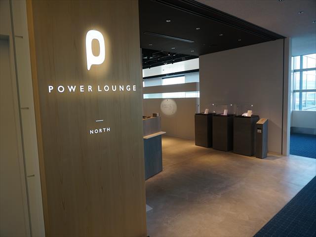 羽田空港に新たにオープンした「パワーラウンジ」に潜入~♪