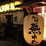 九州の美味しいものを食べまくり!「九州熱中屋」