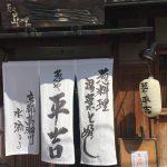 行列のできる人気店「葱や平吉 高瀬川店」で天丼ランチ