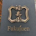 寛政二年創業、福寿園京都本店で抹茶パフェをじっくり味わう