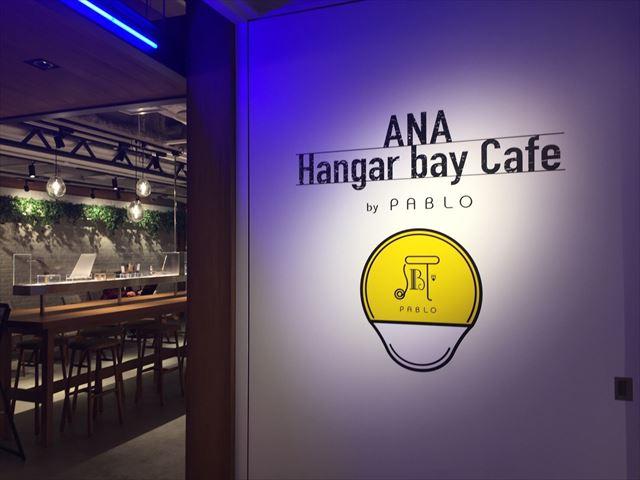 【羽田空港】ANAとパブロのコラボカフェで無料のチーズタルトをゲット!