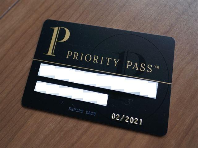 無料で手に入れたプライオリティパスが届きました~♪