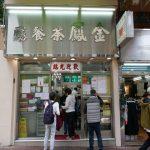 【金鳳茶餐廳】香港の人気店でずっしりパイナップルパンの朝食♪