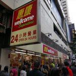 香港土産を買うのに最適なスーパー「ウェルカム銅鑼湾店」