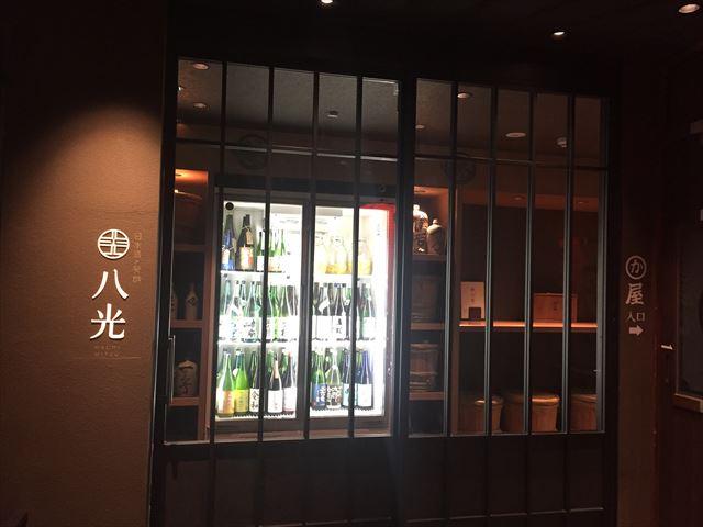 【八光】発酵料理と種類豊富な日本酒がウリの居酒屋に行ってきた!