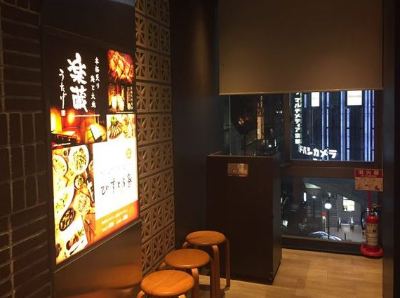 【楽蔵うたげ】第一興商の株主優待券で京都駅前の個室居酒屋へ