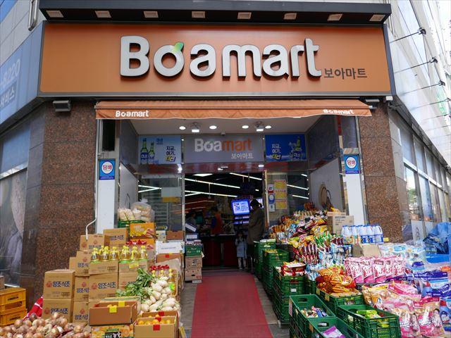 【釜山 Boamart】他のスーパーは休業でもここは営業していた!