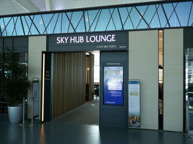 【釜山】プライオリティパスで入れるオススメラウンジ「SKY HUB LOUNGE」