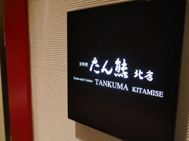 リーガロイヤルホテル京都「たん熊北店」で5,000円の京料理ランチ♪