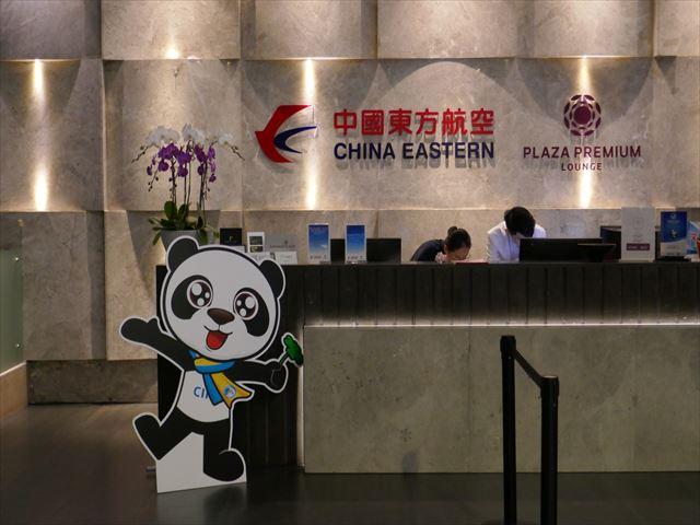【上海】プライオリティパスで入れる「中国東方航空ラウンジ」はいいゾ!