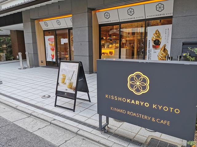 吉祥菓寮・京都四条店限定の極旨抹茶パフェ♪