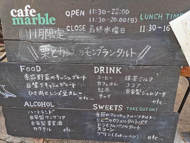 カフェマーブル仏光寺店