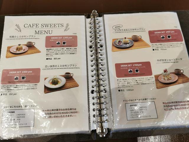 スイーツカフェ キョウトケイゾーのスイーツメニュー