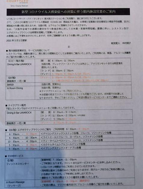 コートヤードバイマリオット新大阪ステーション エグゼクティブラウンジ
