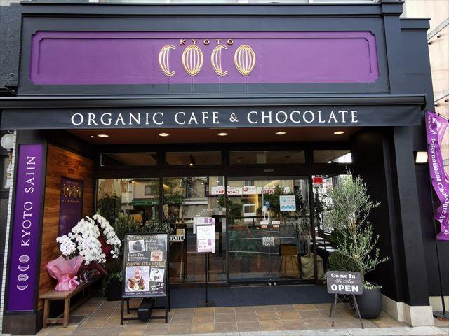 チョコレート専門店「COCO KYOTO」でキャラメルバナナパフェ♪