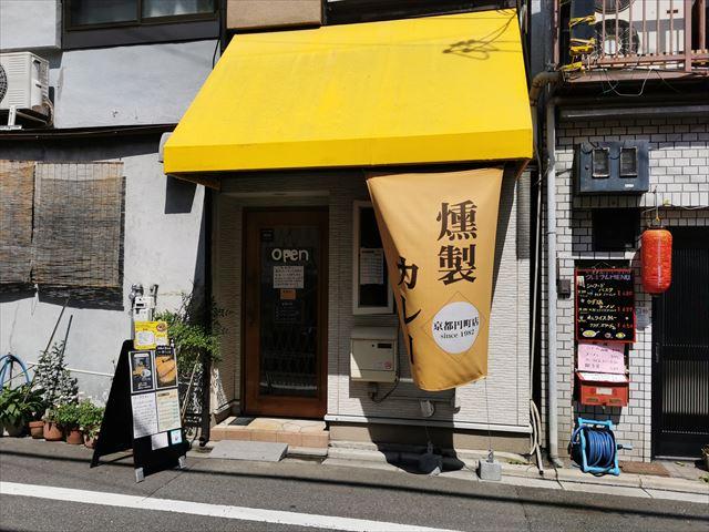 燻製カレー京都円町店
